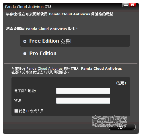 免費雲端防毒軟體 Panda Cloud Antivirus FREE